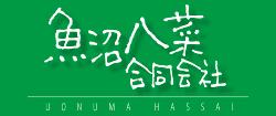魚沼八菜合同会社